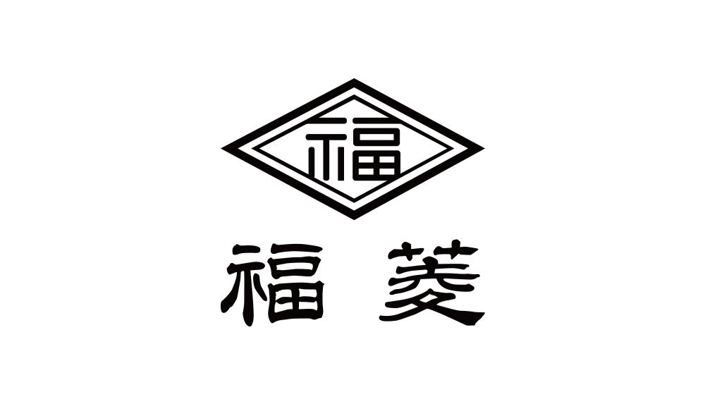 紀州銘菓 福菱