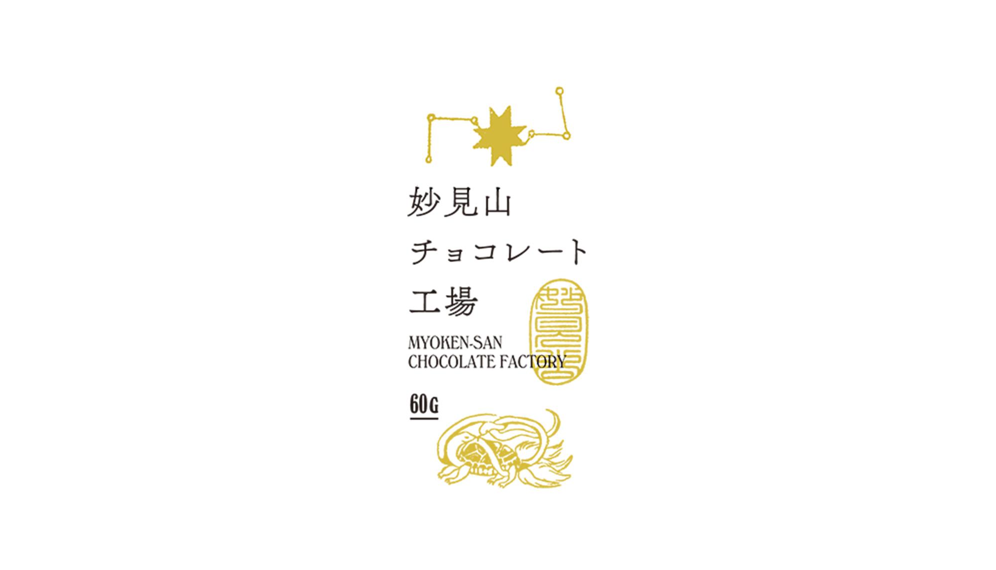 妙見山チョコレート工場プロジェクト